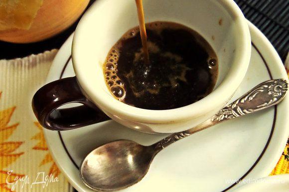 Сварить как обычный кофе и разлить по чашечкам.