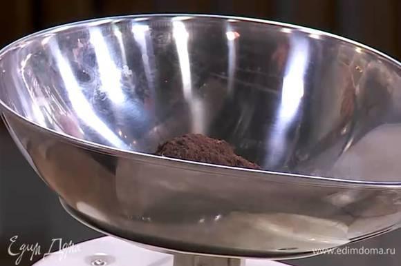 Муку перемешать с какао, разрыхлителем и солью.