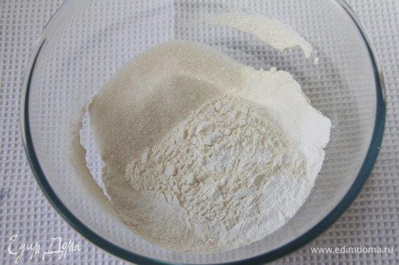 Духовку включить на разогрев 200°С. Смешать муку, сахар, разрыхлитель, соду и соль.