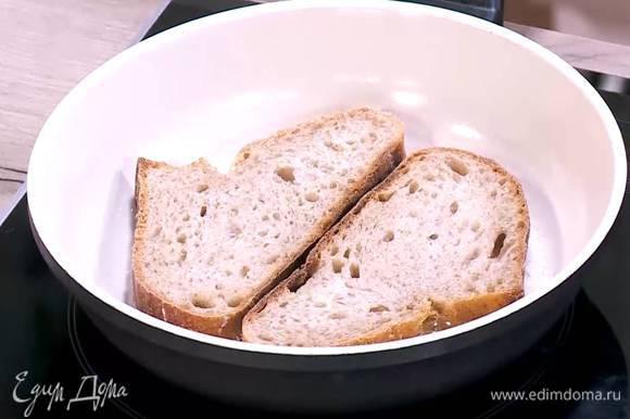 Разогреть в сковороде оливковое и сливочное масло и обжарить хлеб с двух сторон до золотистой корочки.