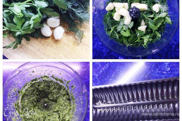 Пока подходит тесто приготовим начинку из зелени и чеснока. Зелень помыть и нарезать, чеснок почистить. Поместить зелень и чеснок в блендер, добавить оливковое масло и соль. Пробить все блендером. Форму, в которой будем выпекать хлеб смазать растительным маслом.