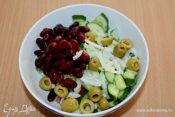 C фасоли слейте жидкость, лук нарежьте полукольцами, добавьте оливки.