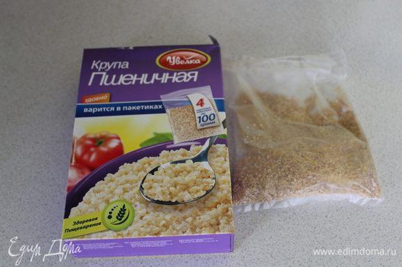 Крупу пшеничную нужно отварить согласно инструкции.