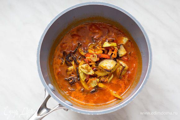 Добавьте томаты и 400 мл бульона. Доведите до кипения и тушите на небольшом огне 20 минут. Достаньте овощи из духовки, выложите в соус, перемешайте и тушите еще 10 минут.