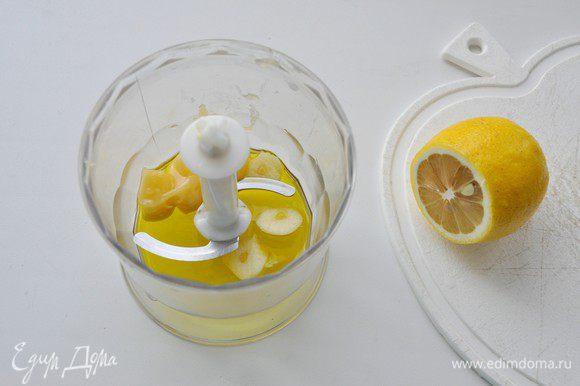 Для заправки соединить все в чаше блендера и взбить до однородности (количество чеснока берите по вкусу — у меня маленький зубчик).