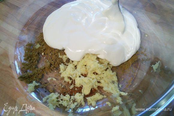 Для маринада смешать специи с имбирем, натертым на мелкой терке и йогуртом. Количество остроты регулируйте по своему вкусу.