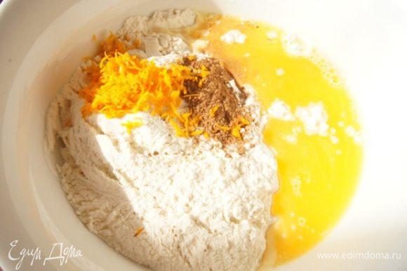 Из апельсина выжать сок и натереть цедру. Муку, разрыхлитель, соль и корицу смешать. Соединить обе смеси.