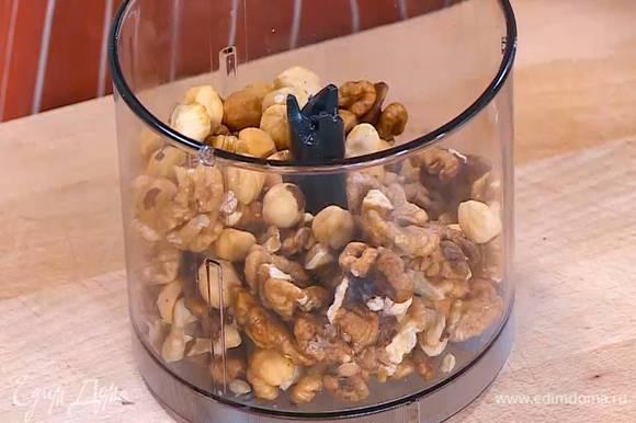 Все орехи измельчить в блендере, так чтобы остались крупные кусочки.