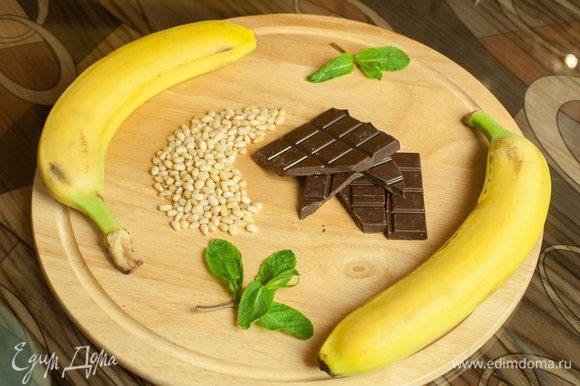 Банан в кожуре разрезать пополам, но прорезать не до конца, чтобы не повредить нижнюю стенку.