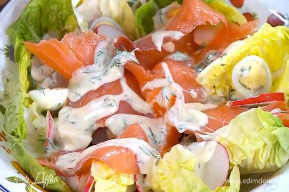 Слегка полить салат заправкой, сверху разложить рыбу и еще раз все полить заправкой.