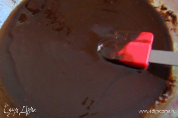 Шоколад растопите со сливочным маслом, я это делаю в микроволновке, на 15 сек, перемешала, опять на 15 сек и снова перемешала и так пока весь шоколад не растопится, но следите чтоб не перегреть. Можете топить на водяной бане, так безопасней, но дольше)