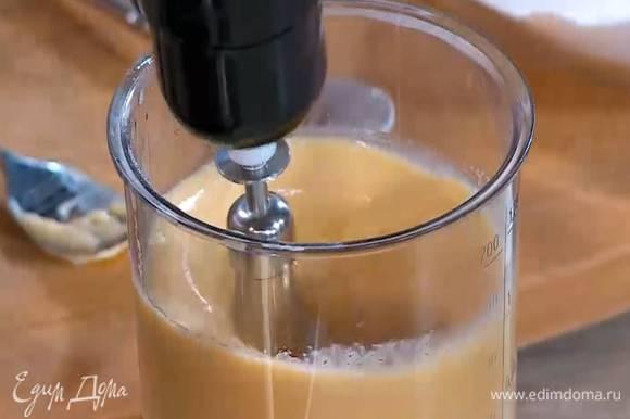 Сахар с яйцами взбивать блендером с насадкой-венчиком до образования пышной массы, затем влить молоко и взбить все вместе.