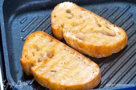 Хлеб сбрызнуть оставшимся оливковым маслом и обжаривать на разогретой сковороде-гриль с двух сторон до появления румяных полосок.