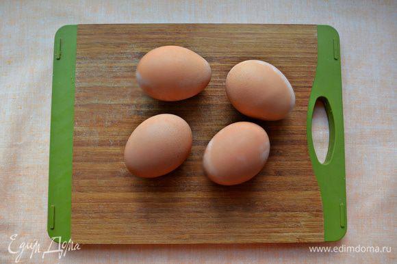 Яйца отварить в крутую. Залить холодной водой, остудить.