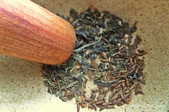Тмин, тимьян, морскую капусту растолочь в ступке.