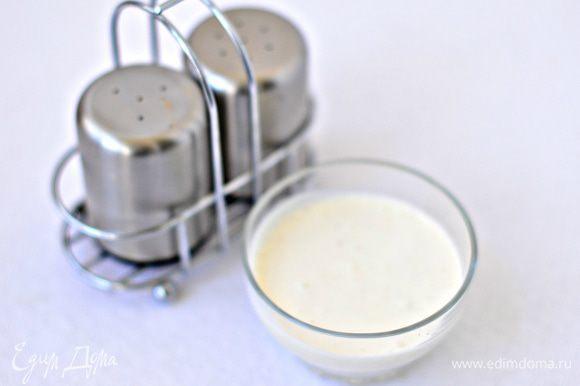 Для заправки смешать сметану, сок лимона и свежемолотый черный перец, соль по вкусу.