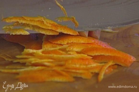 С апельсина предварительно срезать цедру, высушить ее и измельчить.