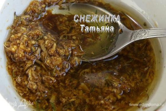 Приготовим маринад для мяса. Имбирь очищаем, натираем на мелкой терке (сырной). Сухие травки растираем ладошками. Добавляем смесь перцев (лучше свежемолотую), соевый соус, оливковое масло.