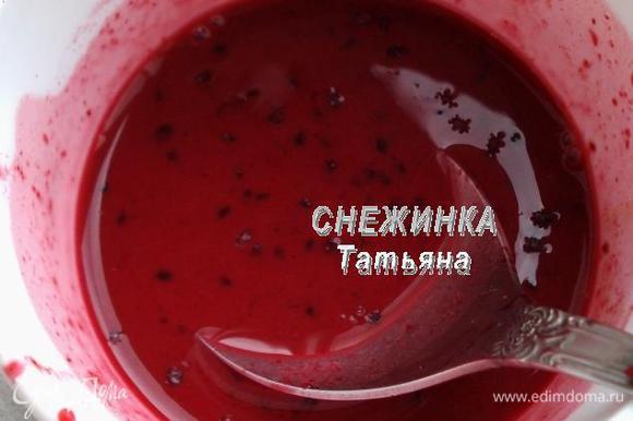 Выдавливаем из нее сок, отжимая ягоды через марлю (сито). В соке разводим крахмал.