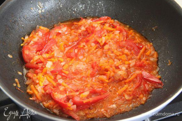 Морковь нарезать соломкой и слегка обжарить на растительном масле. Затем добавить лук кубиком, обжарить до золотистого цвета. Помидор порезать на ломтики и потушить до размягчения с овощами.