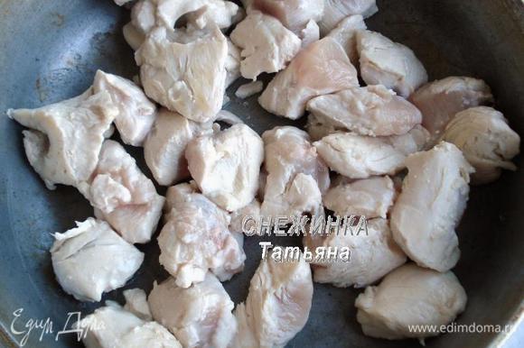 Куриную грудку кладем на сухую сковороду и обжариваем на среднем огне. Периодически помешиваем, пока жидкость не выпарится.