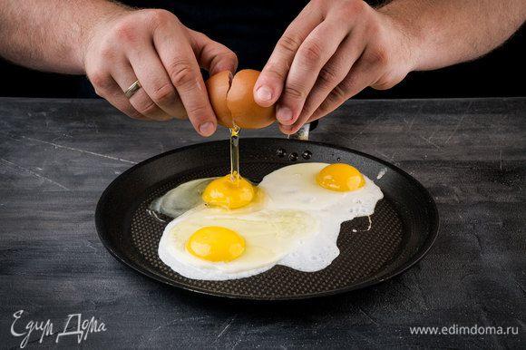 Приготовить яичницу.