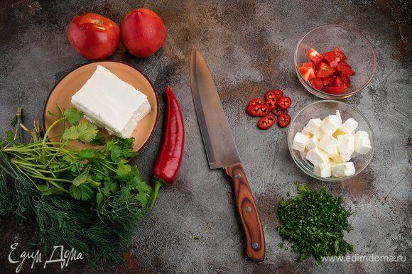 Зелень нарезать, фету, томаты нарезать кубиками, чили измельчить.
