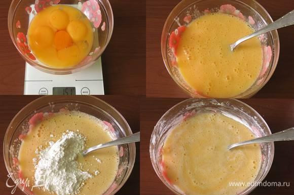 Сперва займемся кремом, он составной. Крем заварной — отделяем желтки, отмеряем 150 г, (4 крупных желтка и 1 средний). Соединяем желтки с сахаром и перемешиваем. Всыпаем 32 г крахмала (в исходнике рисовый и кукурузный), у меня только кукурузный. Все перемешиваем, использовала обычную вилку, обошлась без миксера.