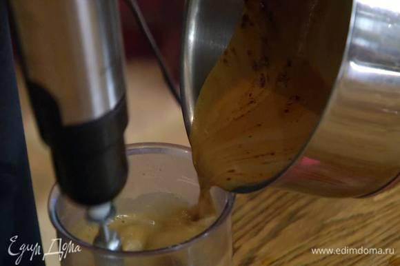 Продолжая взбивать, медленной струйкой влить горячее молоко с кофе — должна получиться однородная масса.