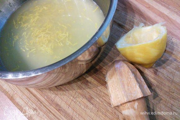 Чтобы приготовить лимонный курд, нужно снять цедру с лимонов (у меня 3 шт.) и выдавить сок (это приблизительно 200 мл лимонного сока).