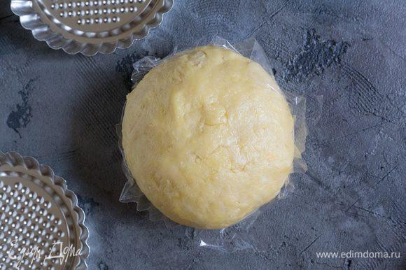 Не вымешивайте тесто слишком сильно, иначе оно не будет рассыпчатым. Заверните в пленку и положите в холодильник на 30 минут.