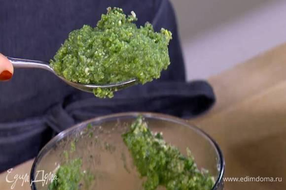 Приготовить соус песто: в чаше блендера соединить кедровые орехи, натертый сыр, чеснок, листья базилика и петрушки, влить оливковое масло и взбить все в однородную массу.