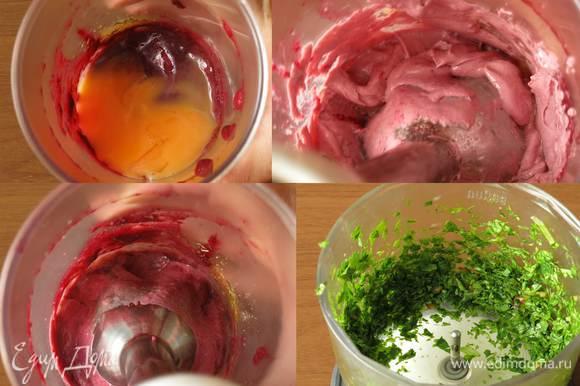 Разбиваем в сливовую массу 2 желтка. Взбиваем. Добавляем порциями масло растительное, льняное от Biolio, взбиваем 7 — 10 минут. Измельчаем зелень.