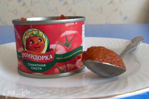 Добавить томатную пасту «Помидорка», посолить, поперчить, потушить 2 минуты.