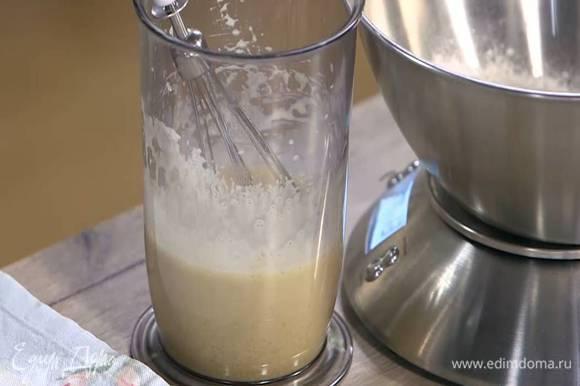 Влить молоко и перемешать все венчиком.