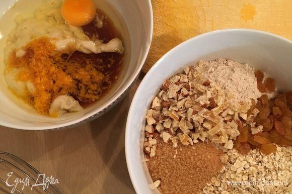 Берем две миски. В одной смешиваем все сухие ингредиенты: муку, овсяные хлопья, разрыхлитель, сахар, специи, изюм, измельченные орехи и имбирные цукаты. Во второй миске размять банан вилкой (или пюрировать блендером), добавить к нему яйцо, масло, мед и цедру. Взбить все венчиком.
