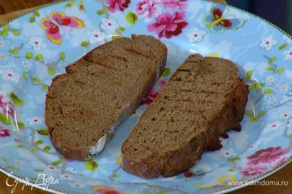 Разогреть сковороду-гриль и подсушивать хлеб с двух сторон до появления румяных полосок.