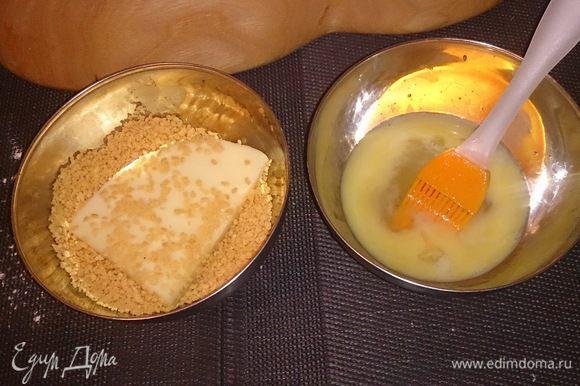 Сулугуни смазываем яйцом и обваливаем в панировочных сухарях.