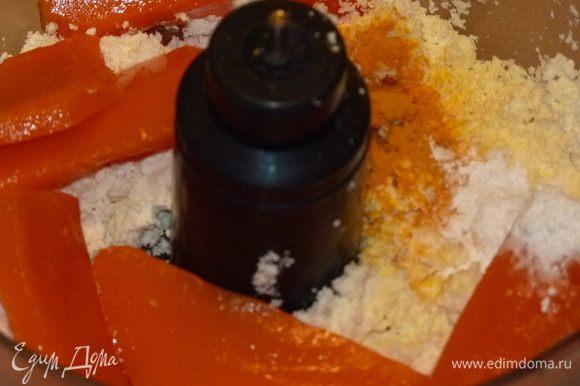 Творог тщательно перемешать с остывшей тыквой, куркумой, корицей, ванильным сахаром и разрыхлителем на минимальной скорости.