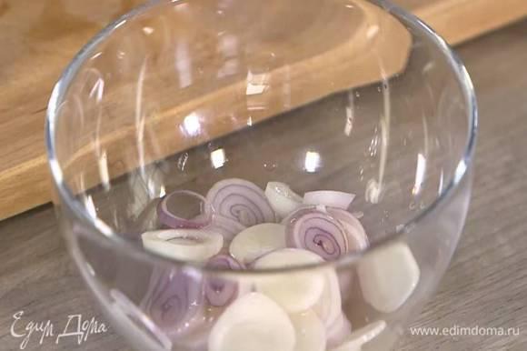 Шалот почистить, нарезать тонкими кольцами, залить уксусом и дать постоять, затем уксус слить.