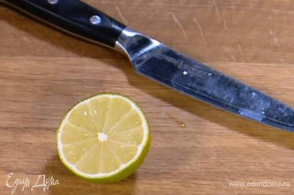 Из половинки лайма выжать сок, из половинки лимона выжать 1‒2 ч. ложки сока.