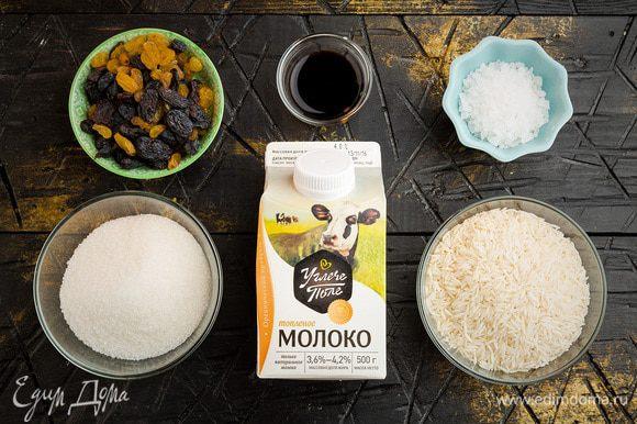 Для приготовления рисовой каши нам понадобятся следующие ингредиенты.