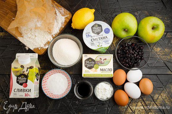 Для приготовления фруктового пирога нам понадобятся следующие ингредиенты.