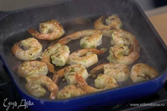 Разогреть сковороду-гриль и обжарить креветки до готовности.