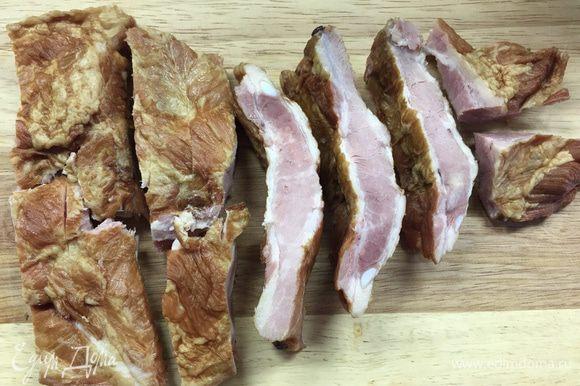 Режем копчености. Я изо всех сил рекомендую брать только копченые свиные ребрышки. Обычно они называются «к пиву» и продаются в колбасных магазинах.