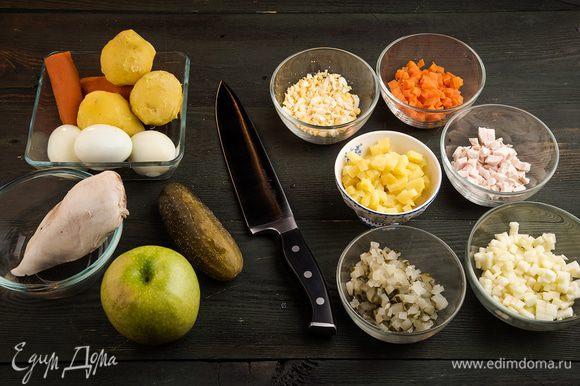 Куриную грудку нарезаем мелкими кубиками. Огурец, морковь и картофель мы также нарезаем мелким кубиком. Чтобы придать блюду некоторую пикантность, добавьте зеленое яблоко. Помытое яблоко очистите от кожи и семян, нарежьте кубиками. Для того, чтобы яблоко не потемнело, рекомендуется залить его соком лимона. Далее очистите яйца, нарежьте их кубиками. Для приготовления салата можно использовать 2 белка и одно яйцо вместе с желтком.