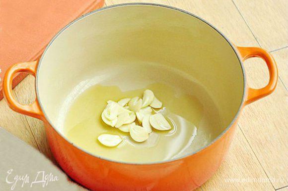 Нагреть в кастрюле оливковое масло. Добавить чеснок и обжарить в течение 2-х минут на медленном огне.