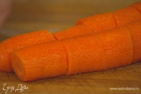 Морковь почистить и разрезать на несколько частей.