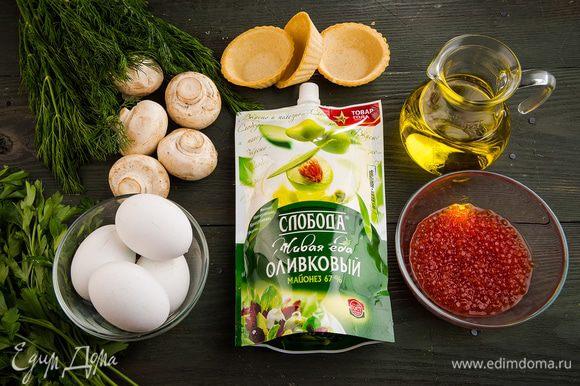 Для приготовления праздничной закуски нам понадобятся следующие ингредиенты.
