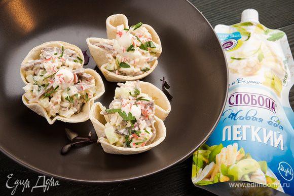 Выложить салат порционно в готовые корзинки.